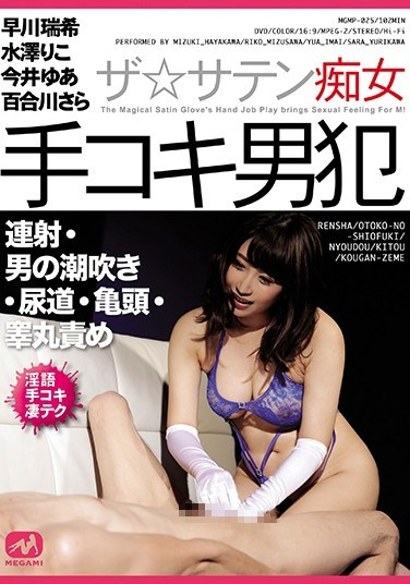 MGMP-025 The ☆ Satin Sluts Handjob Handsome Male Crime Syndrome · Squirting Of A Man · Urethra · Glans Head · Testicles Offense