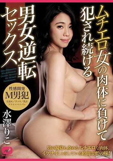 MGMQ-019 Mucello Losing To The Body Of A Woman Continues To Be Fucked Men And Women Reverse Sex Mizusawa Riko