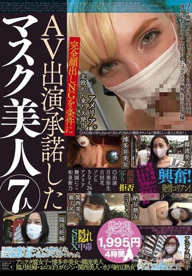 [MMB-047] They Refuse To Show Their Faces In Porn – 7 Hidden Hotties Wearing Masks