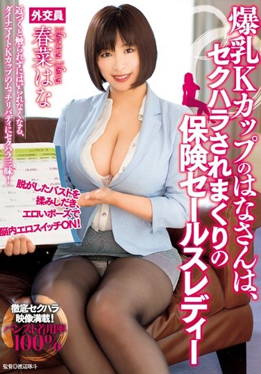 [TAAK-015] Hana Has K Cup Colossal Tits And She's A Sexual Harassment Life Insurance Sales Lady Hana Haruna