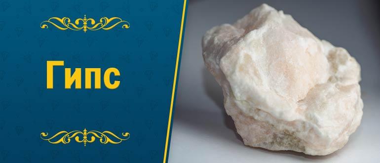 гипс минерал