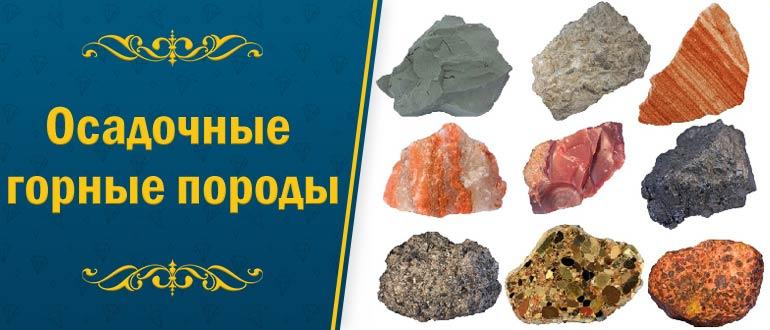 Sedimentair gesteente