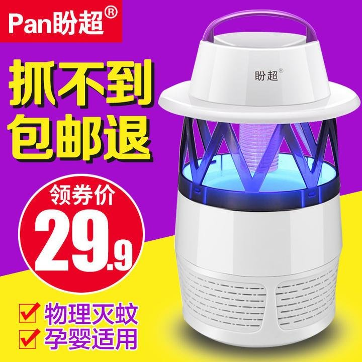 Best Mosquito Lamp Home Indoor Mosquito Repellent Mosquito Repellent Mosquito Killer Artifact With Pictures