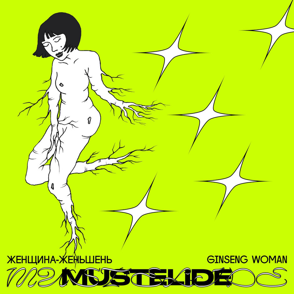 Mustelide's EP, Ginseng Woman