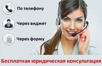 номер телефона юриста консультация