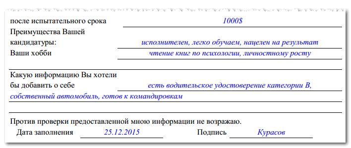 Оплата медицинской комиссии при приеме на работу