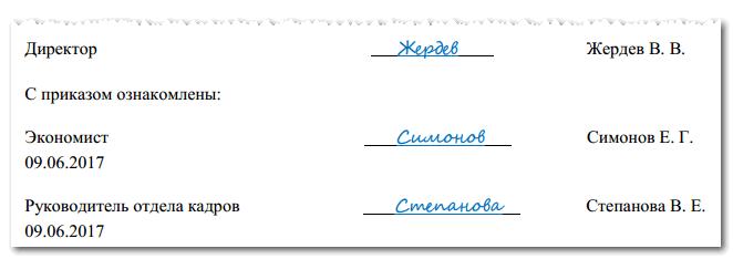 Приказ о внесении изменений в график отпусков