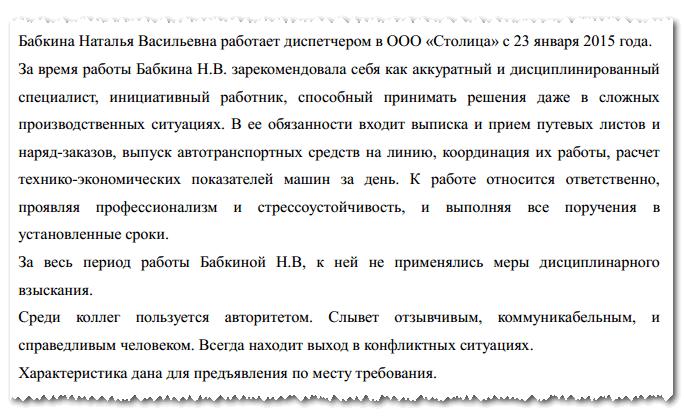 Аласья Валиде характеристика на сотрудника дисциплина офсайта: