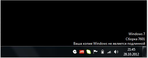 Erreur d'activation Windows 7