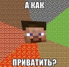 Paano Mag-privat sa Minecraft.