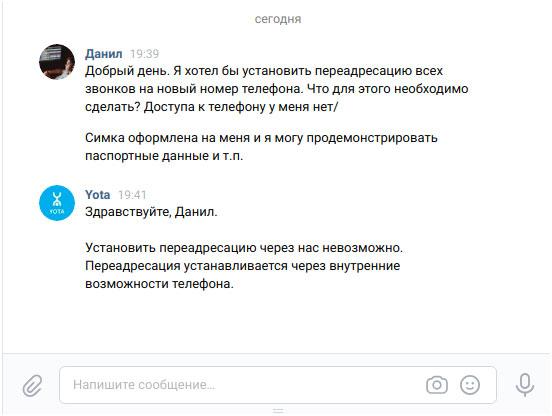 Operator-rabotaet-cherez-mobilnye-prilozhenija.