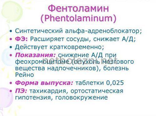 Ιατρική προετοιμασία Φαντολαμίνη