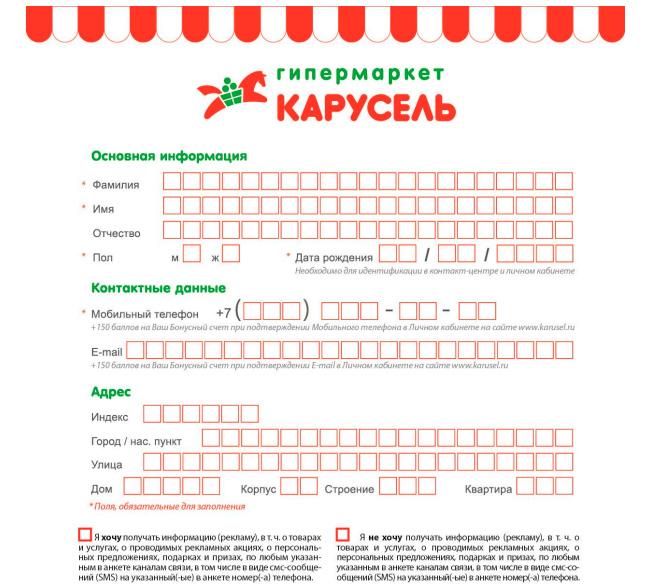 Formulaire de demande pour recevoir le carrousel de la carte