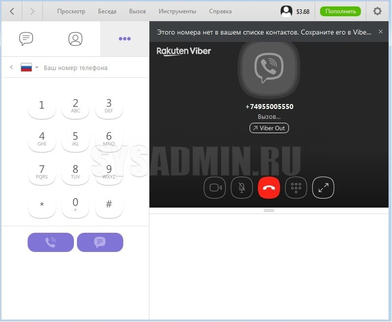 Viber-Desktop-Windows