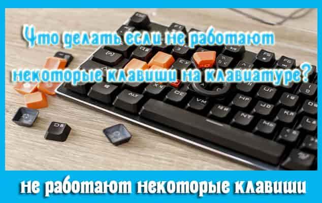 Vad ska man göra om några nycklar inte fungerar på tangentbordet