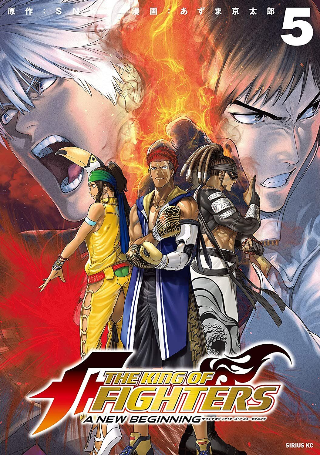 The King of Fighters A New Beginning