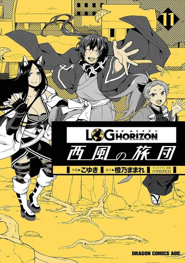 Log Horizon – Nishikaze no Ryodan