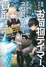 Tsuihou Sareta Onimotsu Tamer, Sekai Yuiitsu no Necromancer ni Kakusei Suru