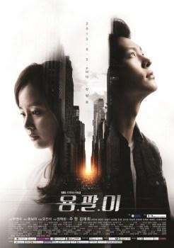 Yong Pal Episode 18
