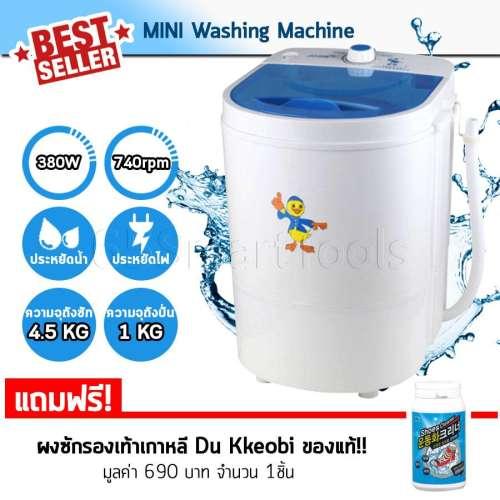 เครื่องซักผ้าไฟฟ้า Mini Wash