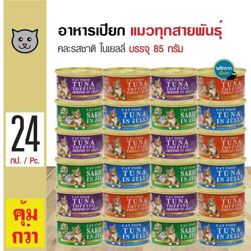 Pet8 Cat Food