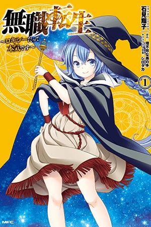 Mushoku Tensei: Roxy is Serious