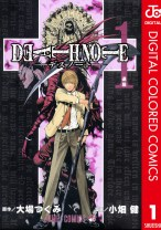 Death Note (Color Edition)