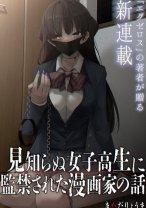 Mishiranu Joshikousei ni Kankensareta Mangaka no Hanashi