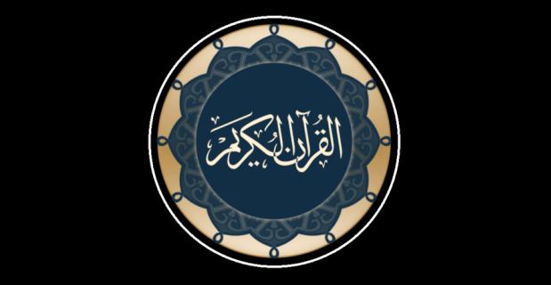 Dilarang Memasang Kaligrafi Al Quran Konsultasi Agama Dan Tanya