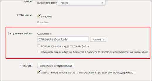 Yandex браузеріндегі жүктеу қалтасын компьютердегі және Android телефонындағы телефонды қалай өзгертуге болады
