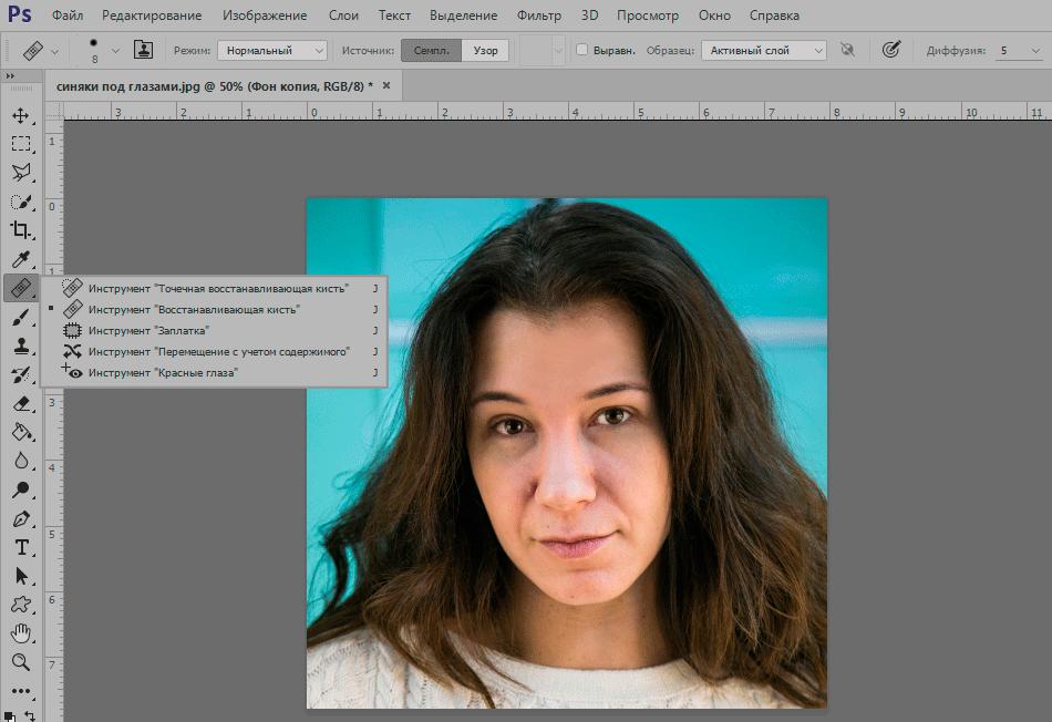 كيفية إزالة كدمات تحت العينين في Photoshop2