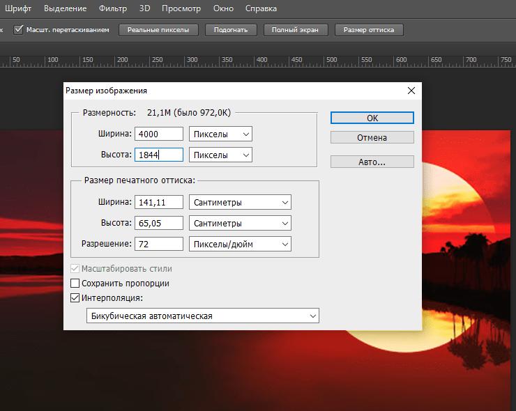 Как менять размеры изображений в фотошопе7
