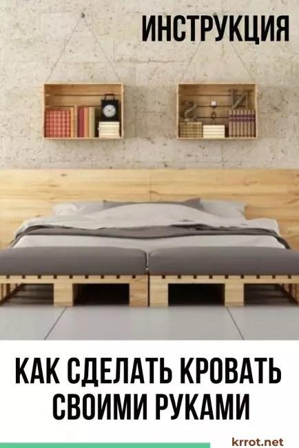 Πώς να κάνετε ένα κρεβάτι να το κάνετε μόνοι σας