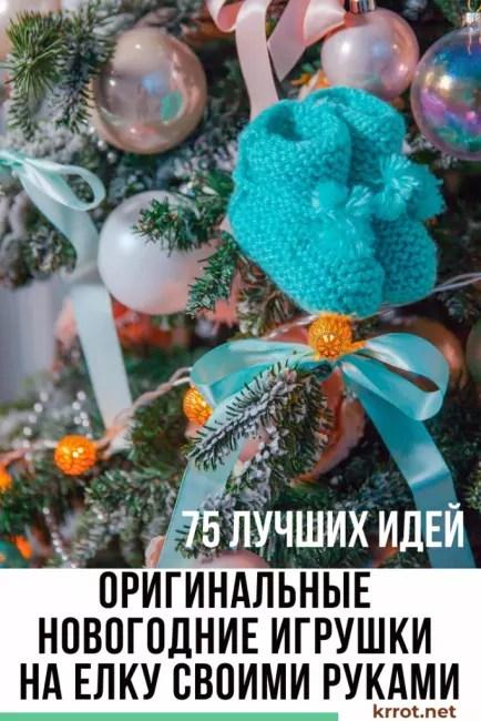 Uudenvuoden lelut joulukuusi omalla kädellään