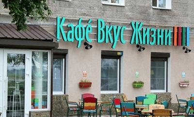 Кафе Керчьдегі өмірдің дәмі