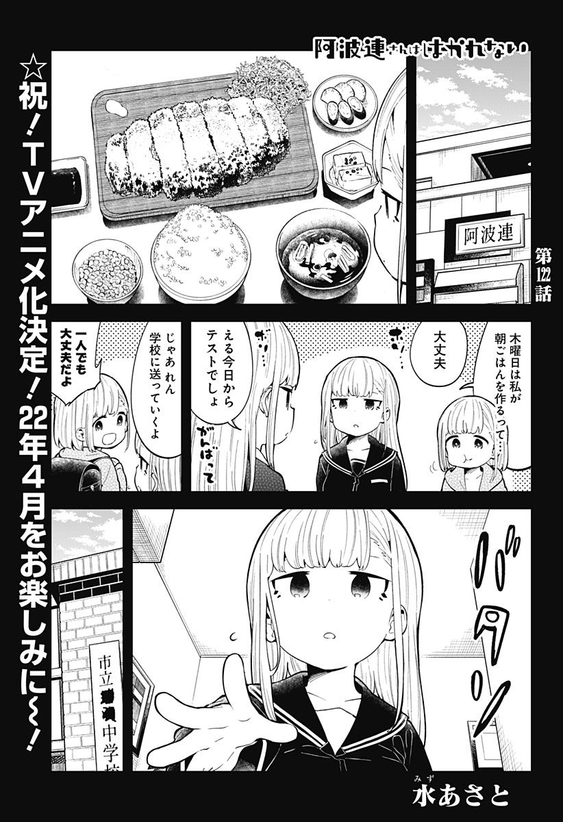 Aharen-san wa Hakarenai - Chapter 122 - Page 1