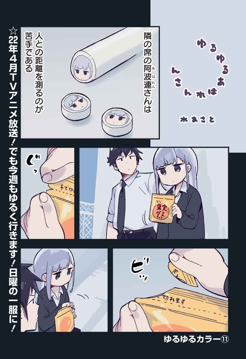 Aharen-san wa Hakarenai - Chapter 124.5 - Page 1