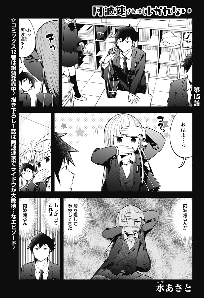 Aharen-san wa Hakarenai - Chapter 125 - Page 1