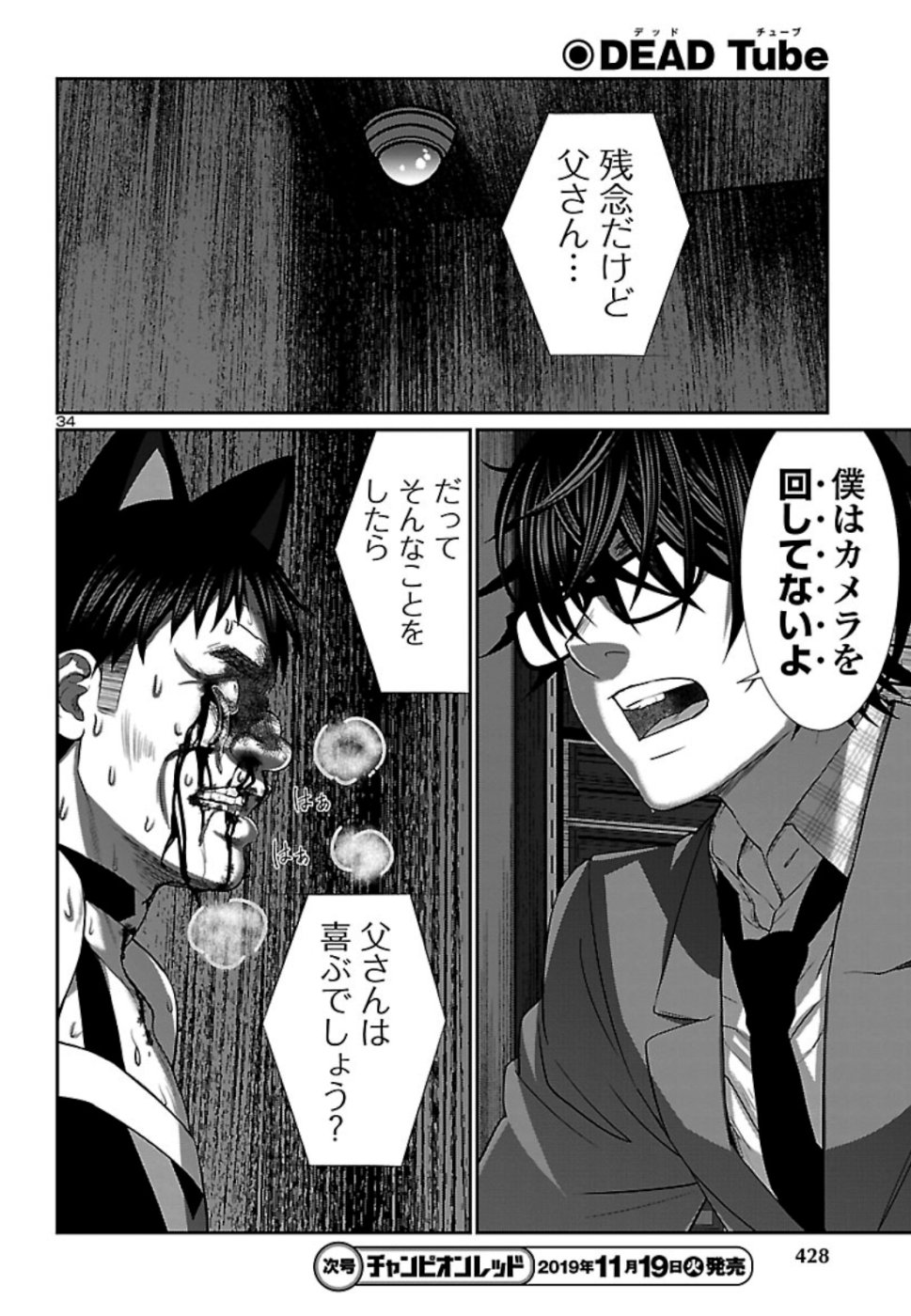 Dead Tube Scan Vf : Chapter, Rawkuma
