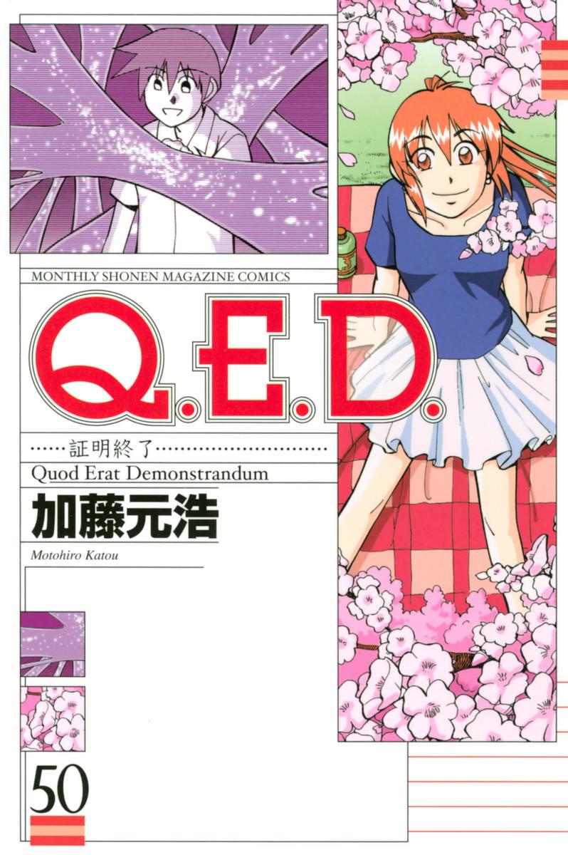 Q.E.D. – Shoumei Shuuryou