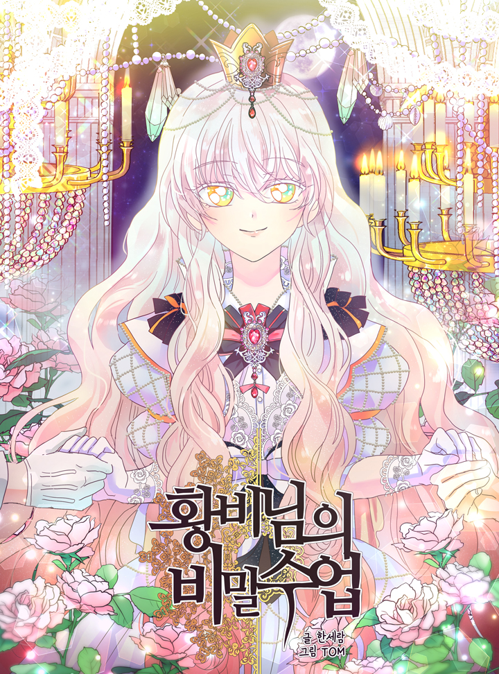 The Secret Life of Empress Isana The Moon Witch and the Sun King: My Salvation