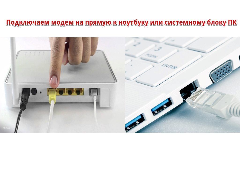 Connection-modem-to-laptop.