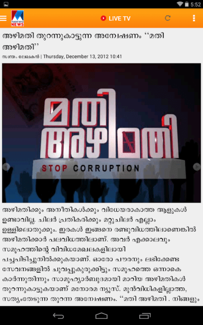 Manorama News - Live TV* - Android Apps on Google Play