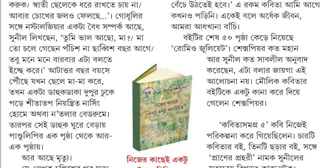 Sunil Gangopadhyay Kobita