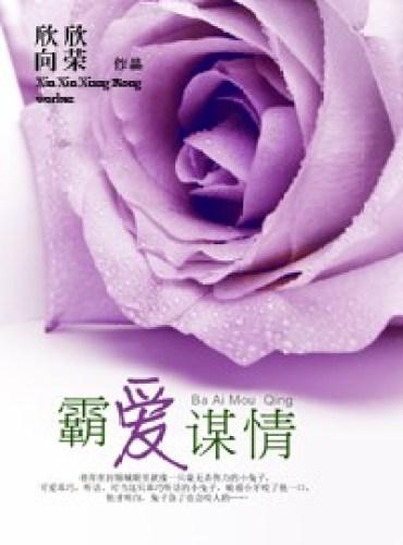 Ba Ai Mou Qing