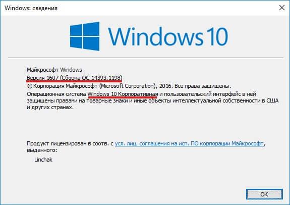 Компьютерде қандай терезелер тұрғанын бес жолмен қалай білуге болады. Windows нұсқасы терезесі