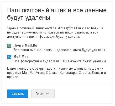 Как удалить почту на mail.ru - инструкция.