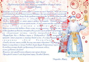 Brev til Santa Claus