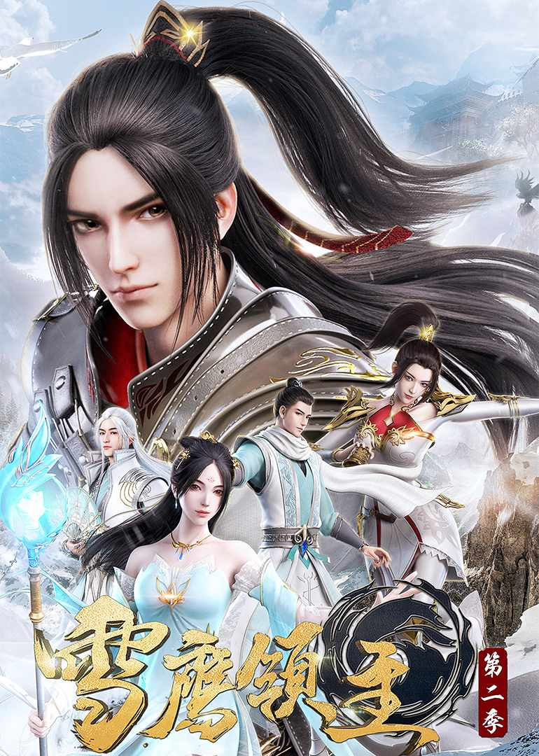 LORD XUE YING - SEASON 2
