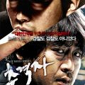 Thumbnail for post: Catch Na Hong-jin's Chaser while you can!